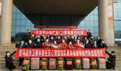 市卫健体委组派心理援助医疗队出征武汉