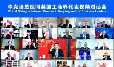李克强出席同英国工商界代表视频对话会